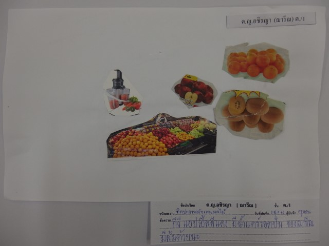 Student's Work Vegetables and Fruits /1