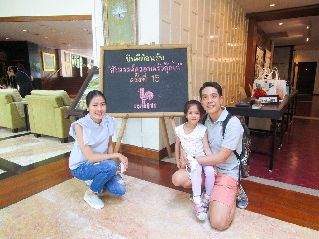 กิจกรรมสังสรรค์ครอบครัวกุ๊กไก่ ครั้งที่ 15  ปีการศึกษา 2562 วันเสาร์ที่ 1 และวันอาทิตย์ที่ 2 กุมภาพันธ์ 2563 ณ โรงแรมสวนสามพราน จ.นครปฐม
