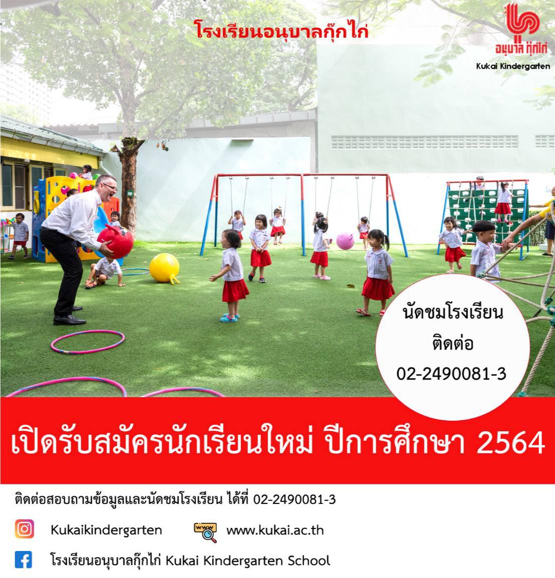 เปิดรับสมัครนักเรียนใหม่ปีการศึกษา 2563