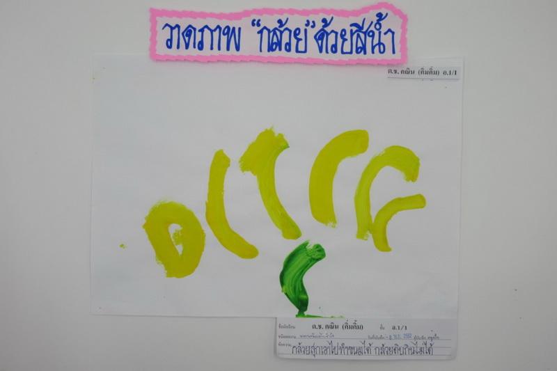 เรื่องกล้วย ระยะที่ 1