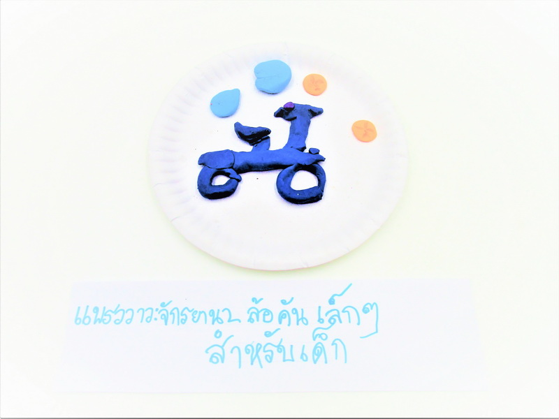 เรื่องจักรยาน ระยะที่ 2 สัปดาห์ที่ 3